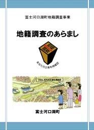 地籍調査のあらまし(資料)